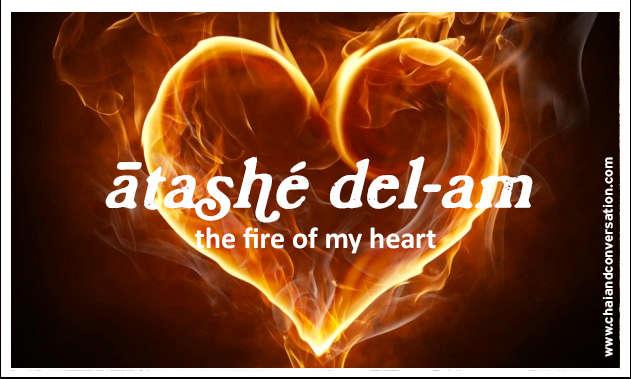 atashe delam, the fire of my heart