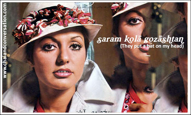 saram kolah gozashtan, they put a hat on my head, picture: googoosh with hat